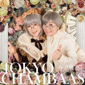 「今が最高!」東京チャンバアズ CDパッケージ