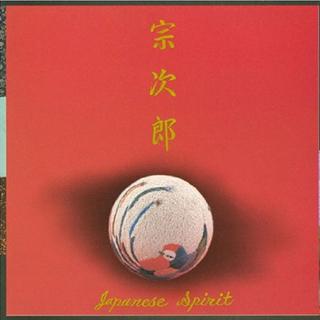 宗次郎/Japanese Spirit