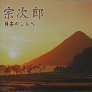 宗次郎/日本のしらべ