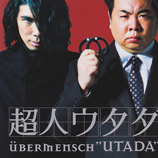 超人ウタダ/DVD-BOX
